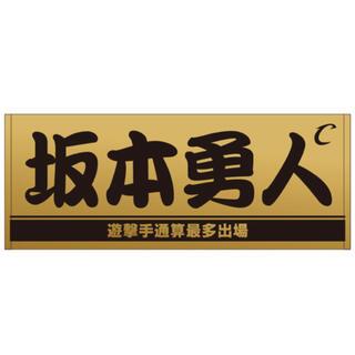 読売ジャイアンツ - 坂本勇人 遊撃手通算最多出場記念 タオル ゴールドタオル
