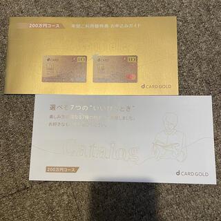 ドコモ docomo 特別優待券 22000円(その他)
