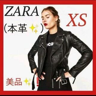 ザラ(ZARA)の美品✨❗️ZARA TRF ☆ 本革 ☆ ライダース ☆羊革☆ XSサイズ(ライダースジャケット)