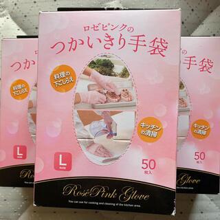 ショーワ(SHOWA)のロゼピンク 使い切り手袋 L 50枚 3箱(手袋)