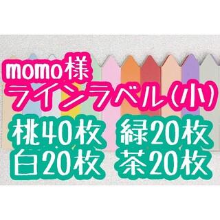 momo様 ラインラベル(その他)