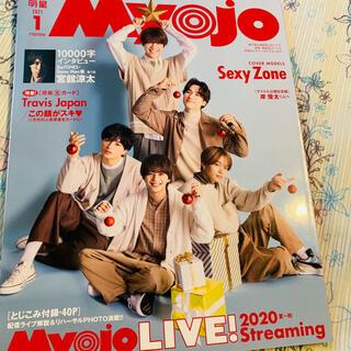ジャニーズ(Johnny's)のMyojo 2021年1月号*10000字インタビュー/宮舘涼太(アイドルグッズ)