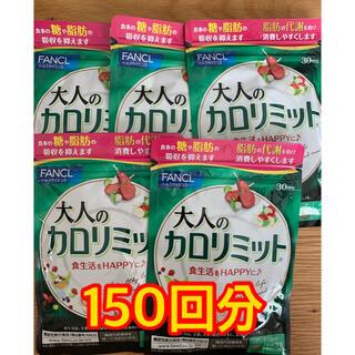 ファンケル(FANCL)の大人のカロリミット 30回分×5袋(ダイエット食品)