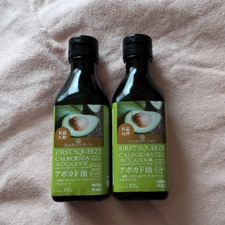 アボカド油 170g×2本(調味料)