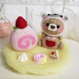 しろくまっち♪うさくまちゃん♡とロールケーキ♡ 羊毛フェルト ハンドメイド(ぬいぐるみ)
