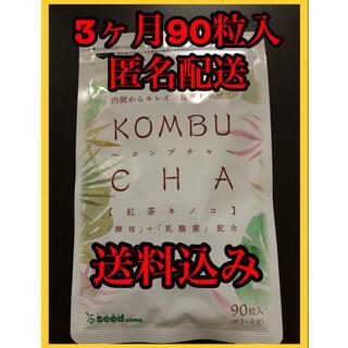 コンブチャサプリKOMBUCHA三か月90粒(ダイエット食品)