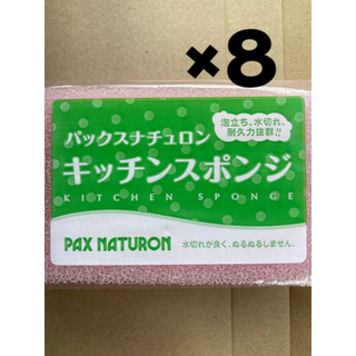 パックスナチュロン(パックスナチュロン)のパックスナチュロン ×8(収納/キッチン雑貨)