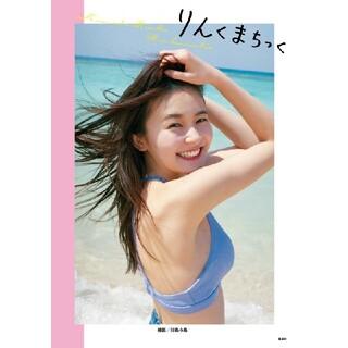 集英社 - 久間田琳加 ファースト写真集 『りんくまちっく』