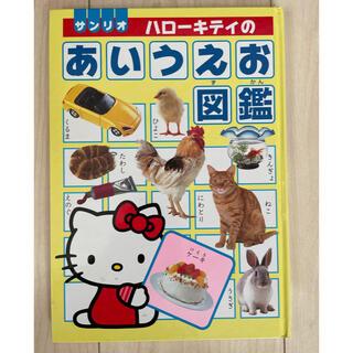 サンリオ(サンリオ)のあいうえお図鑑(絵本/児童書)