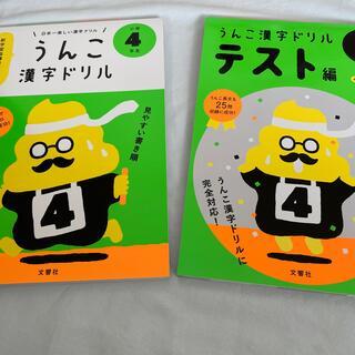 【未使用品】日本一楽しいかん字ドリルうんこかん字ドリル &テスト編の2冊セット(語学/参考書)