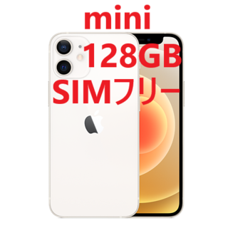 アイフォーン(iPhone)のiPhone12 mini 128GB SIMフリー(ホワイト)【新品未使用!】(スマートフォン本体)