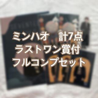 セブンティーン(SEVENTEEN)のローソン セブチくじ ミンハオ セット seventeen(K-POP/アジア)