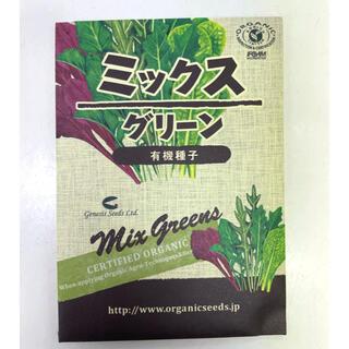 オーガニック ミックスグリーン 有機種子 家庭菜園(野菜)