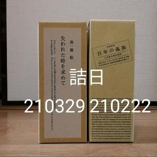 【稀少・入手困難】 百年の孤独 失われた時を求めて 第一篇 桜 黒木本店 (焼酎)
