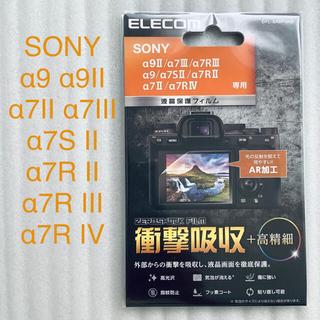 エレコム(ELECOM)の新品 SONY α7 α9 シリーズ 液晶保護フィルム 衝撃吸収 高精細 ソニー(その他)