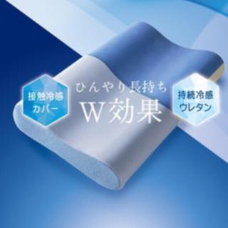 西川 - 西川 接触冷感ウレタン枕 かなり美品