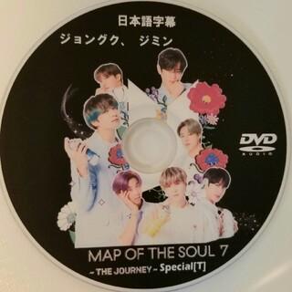 ボウダンショウネンダン(防弾少年団(BTS))のmap of THE soul   ジョングク・ジミン(ミュージック)