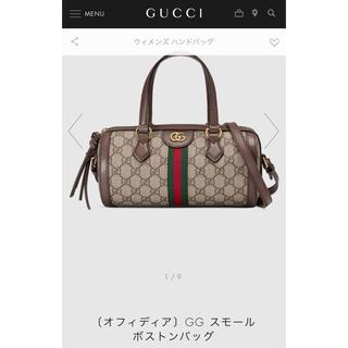 グッチ(Gucci)の正規品!グッチ オフィディアGG スモールボストンバック(ボストンバッグ)