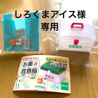 エポック(EPOCH)のお薬と救急箱 2種セット(その他)
