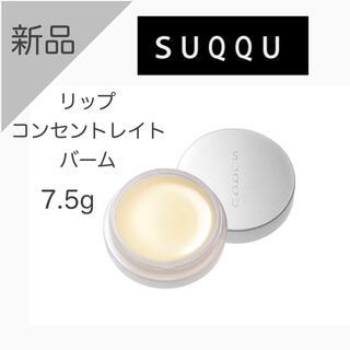 スック(SUQQU)の【新品】SUQQU リップ コンセントレイト バーム 7.5g(リップケア/リップクリーム)