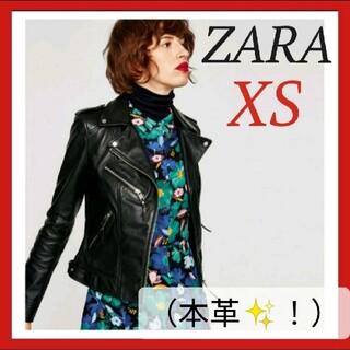 ザラ(ZARA)の美品✨❗️ZARA TRF ☆ 本革 ☆ ライダース ☆羊革☆ 海外のXSサイズ(ライダースジャケット)