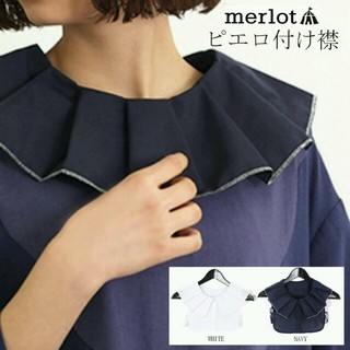 メルロー(merlot)のmerlot ピエロ付け襟(つけ襟)