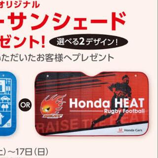 ホンダ(ホンダ)のHONDA HEAT サンシェード 【非売品】【新品未開封】(車内アクセサリ)