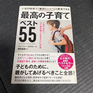 ダイヤモンドシャ(ダイヤモンド社)の 新品 いまの科学で「絶対にいい!」と断言できる最高の子育てベスト55 (結婚/出産/子育て)