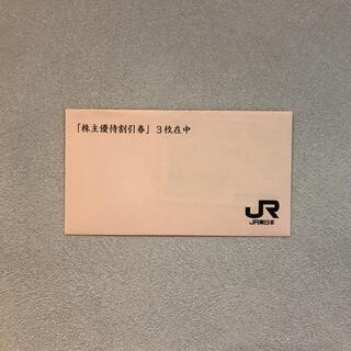 ジェイアール(JR)のJR東日本 株主優待割引券 3枚(その他)