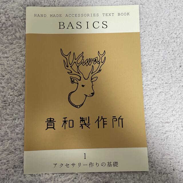 貴和製作所(キワセイサクジョ)の貴和製作所 工具+冊子 ハンドメイドの素材/材料(その他)の商品写真