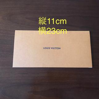 ルイヴィトン(LOUIS VUITTON)のルイヴィトン 長封筒 1枚(カード/レター/ラッピング)