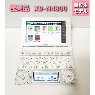 CASIO - 極美品 CASIO 電子辞書 EX-WORD 高校生モデル XD-N4800
