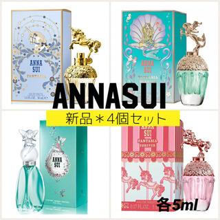ANNA SUI - 4個 アナスイ ミニ香水 ファンタジア フォーエバー マーメイド  シークレット