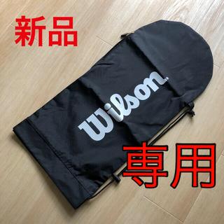 ウィルソン(wilson)の【専用】   ラケットカバー Wilson(ラケット)