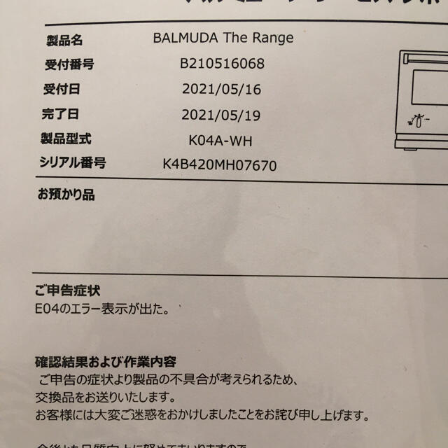 BALMUDA(バルミューダ)のバルミューダ レンジ 白 ホワイト スマホ/家電/カメラの調理家電(電子レンジ)の商品写真