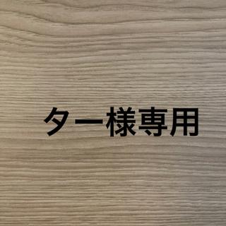 たー様専用(シャンプー/コンディショナーセット)