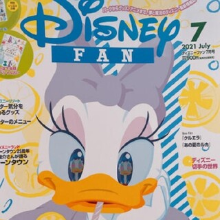ディズニー(Disney)の新品 最新 ディズニーファン 7月号(その他)