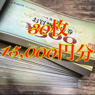 15000円分 ヤマダ電機 株主優待券 お買い物優待券(ショッピング)