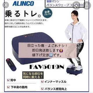 ALINCO FITNESS 振動マシンバランスウェーブコンパクト(エクササイズ用品)