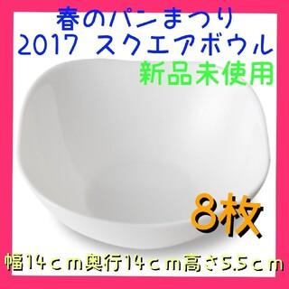 ヤマザキセイパン(山崎製パン)の★新品未使用★8枚! 春のパンまつり 2017 スクエアボウル(食器)