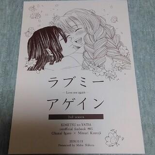 鬼滅の刃の同人誌★ラブミーアゲイン2nd season★おばみつ(一般)