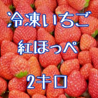 冷凍いちご 紅ほっぺ 2キロ(フルーツ)