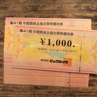 ●5万円分 ビックカメラ コジマ 株主優待券(ショッピング)