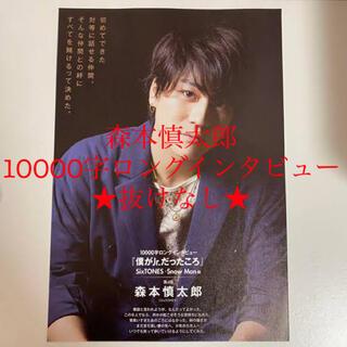 ジャニーズ(Johnny's)のMyojo10月号 森本慎太郎10000字インタビュー 抜けなし(アート/エンタメ/ホビー)