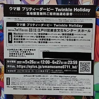 ウマ娘 イベント抽選申込み応募券シリアルコード(声優/アニメ)