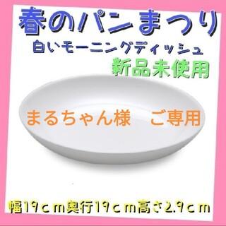 ヤマザキセイパン(山崎製パン)の★新品未使用★17枚! 春のパンまつり 2015 白いモーニングディッシュ(食器)