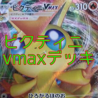 ポケモン(ポケモン)のビクティニVMAXデッキ 炎デッキ レシラム&リザードン(Box/デッキ/パック)