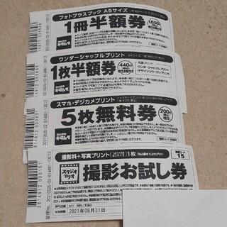 キタムラ(Kitamura)のカメラのキタムラ スタジオマリオ 撮影無料券(その他)