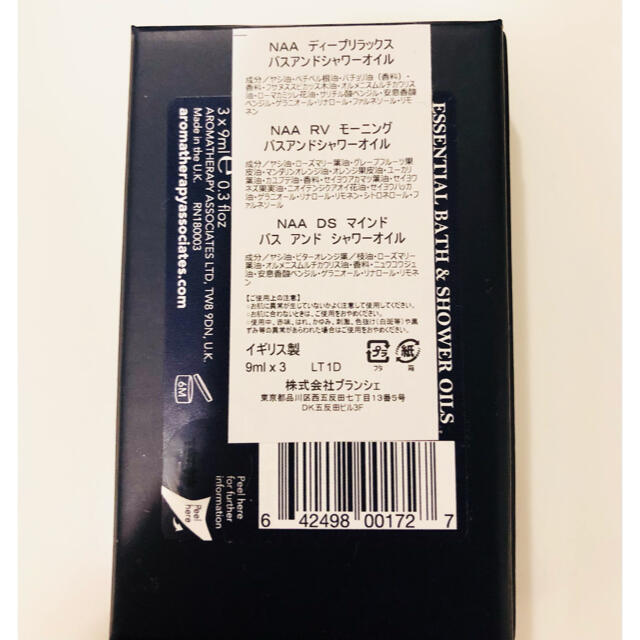 AROMATHERAPY ASSOCIATES(アロマセラピーアソシエイツ)のアロマセラピーアソシエイツ バス&シャワーオイル 9ml×3本セット コスメ/美容のボディケア(入浴剤/バスソルト)の商品写真