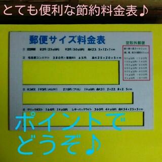 郵便料金表 ※ポイントでどうぞ♪(Tシャツ(長袖/七分))